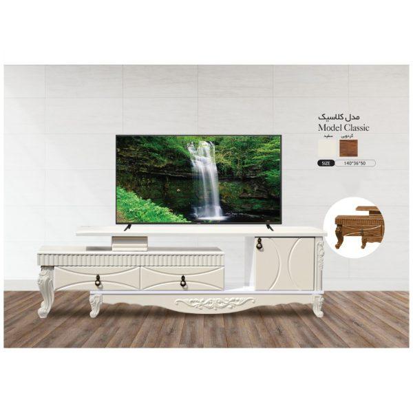 میز تلویزیون مدل کلاسیک